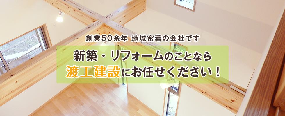 世田谷・目黒・大田・リフォーム・外壁塗装・内装工事|渡工建設(株)トップ画像